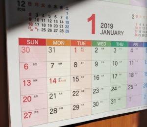 成人式1月カレンダー